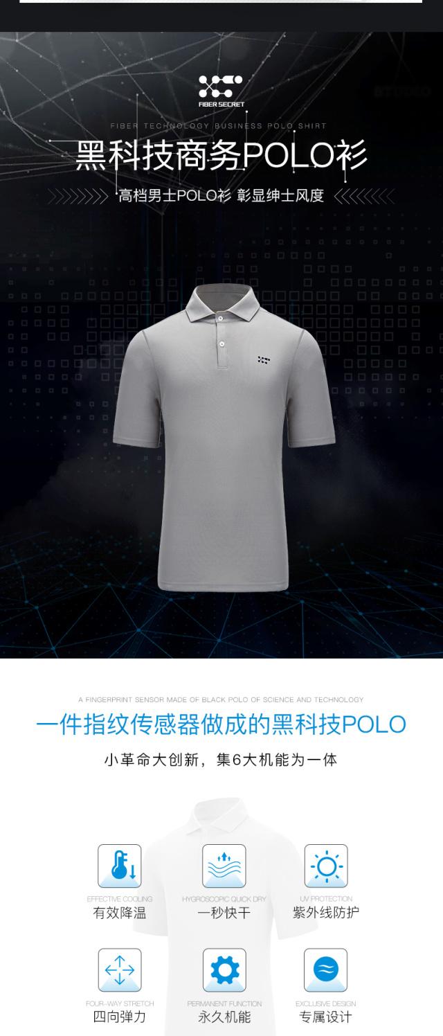 纤维密码三合一纤维密降温防晒polo衫