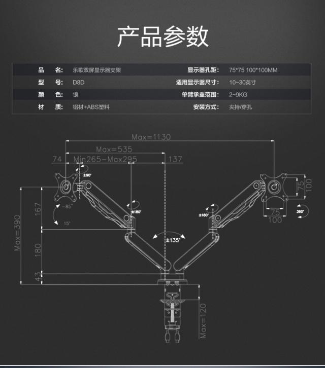 乐歌(Loctek)D8电脑支架