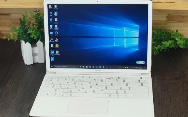 平板笔记本电脑市场的搅局者 — 华为Matebook E二合一笔记本电脑