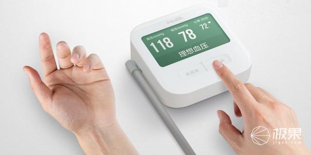 米家(MIJIA)BPM1血压计
