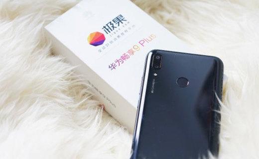 时尚小姐姐必备的宝藏手机,华为畅享9 Plus