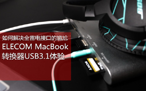 以1抵10!ELECOM MacBook转换器USB3.1体验谈