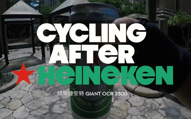 醉驾捷安特 Cycling After One Heineken