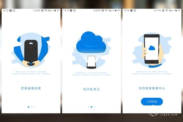 网络云盘不靠谱?不如自己动手搭建私有云—先河私有云服务器体验分享