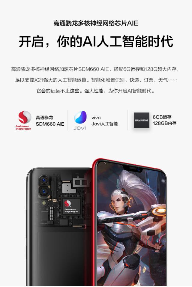 vivox21手机