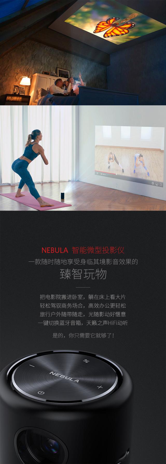NEBULA微型投影仪