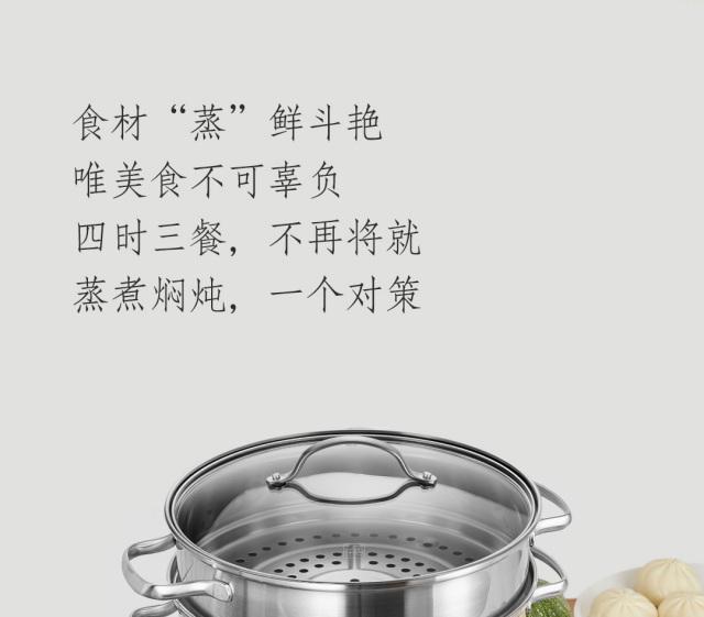一悟一什珍美味不锈钢蒸锅
