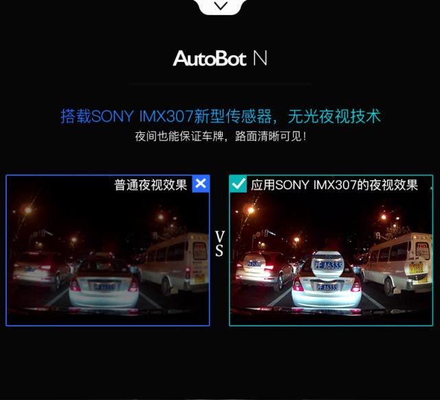 AutoBotN智能行车记录仪