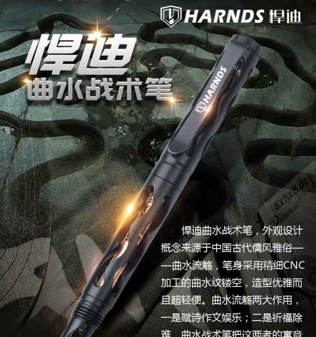 HARNDS(悍迪)Brook曲水战术笔