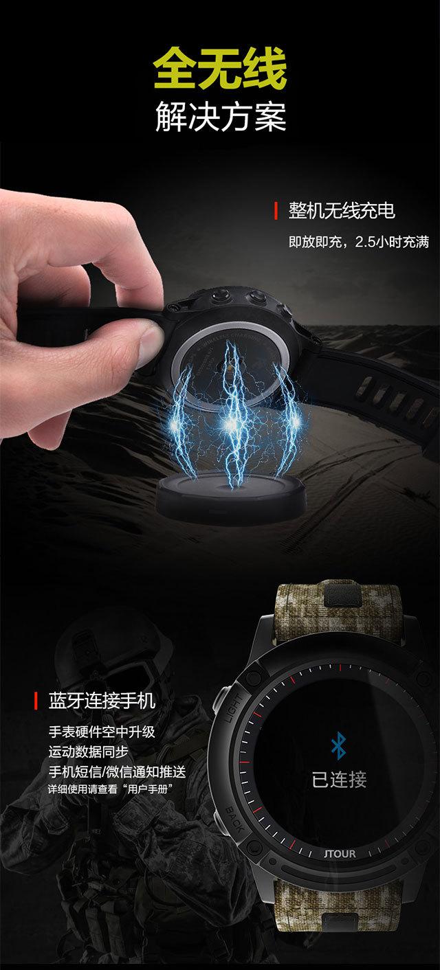 军拓(JTOUR)铁腕3S户外智能腕表