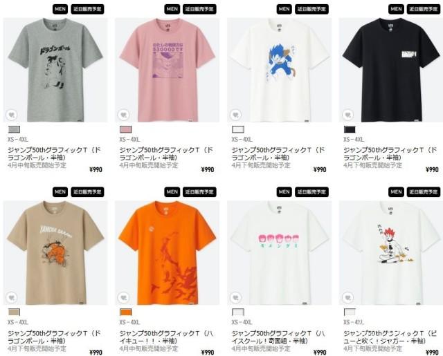七龙珠漫画印在T恤上,潮流和逼格兼具,冠希哥早已经入手