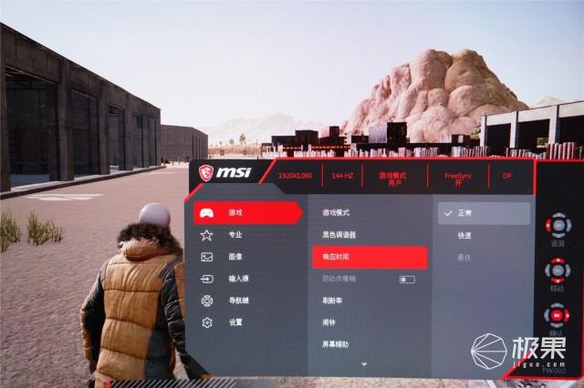 微星MAG271CR电竞显示器感受,日常和电竞皆可满足的显示器