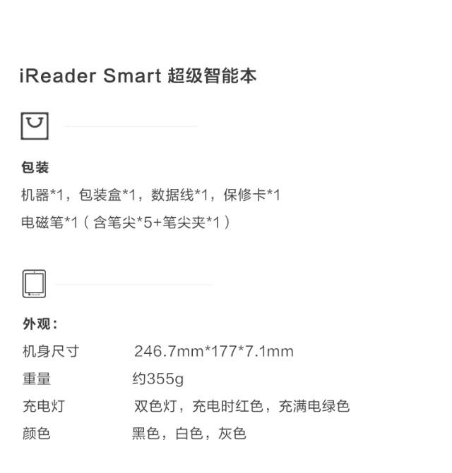 掌阅(iReade)Smart阅读器