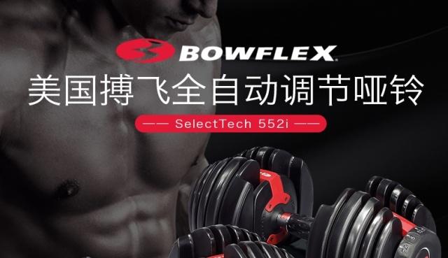 Bowflex智能哑铃