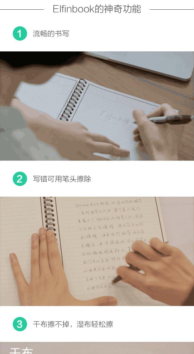 Elfinbook可重复书写笔记本