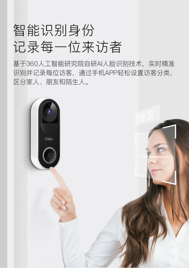 360智能门铃
