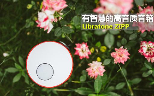 有智慧的高音质音箱—Libratone ZIPP轻体验