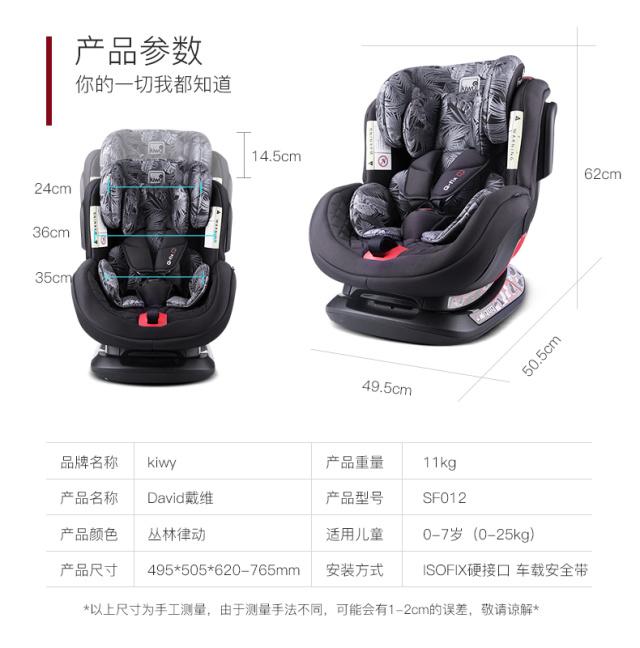 kiwy0-4-7岁安全座椅