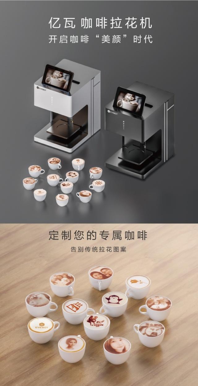 亿瓦(EVEBOT)拉花咖啡机