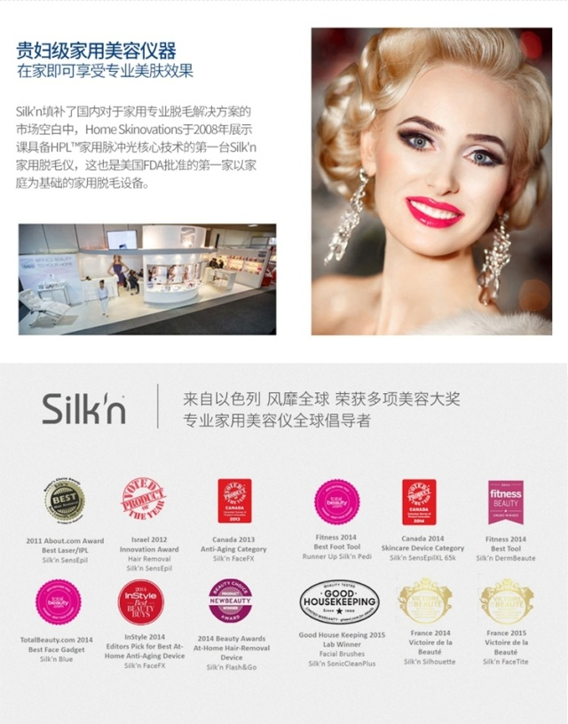 Silk'nInfinity脱毛仪