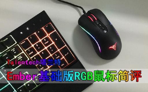 1680万种背光,RGB鼠标入坑之选—塔兰特鼠标简评