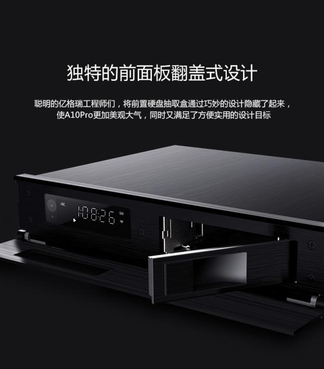 亿格瑞A10pro硬盘播放机