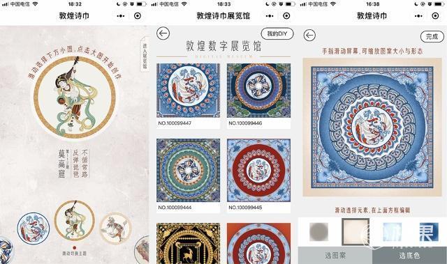 """敦煌研究所推出""""敦煌诗巾"""":DIY+经典艺术壁纸,只需199!"""