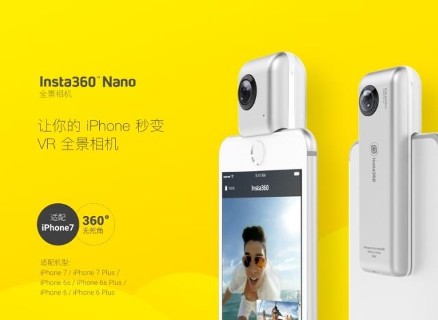 Insta360VR全景相机