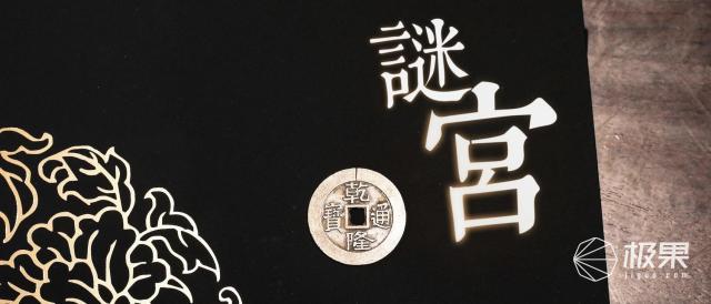 故宫又皮了,上线众筹《谜宫·如意琳琅图籍》互动游戏书籍