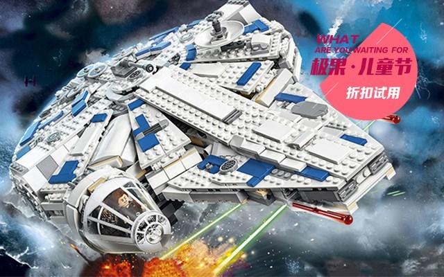 【儿童节】乐高星球大战系列千年隼积木玩具