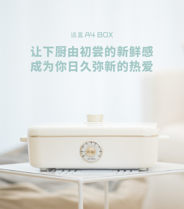 适盒A4BOX电烤盘
