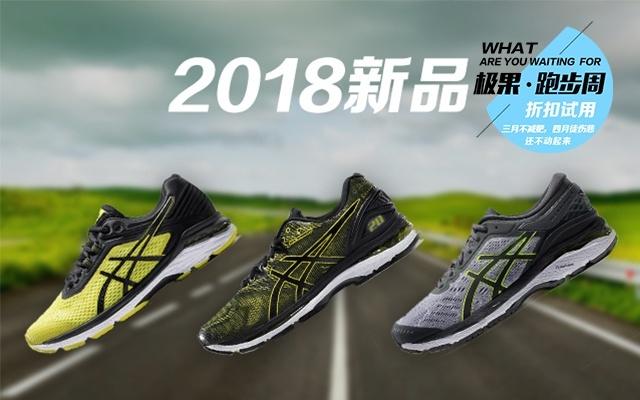 跑鞋之王:2018新品亚瑟士(6.5折试用)
