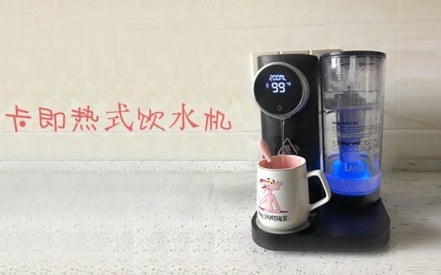 随心所欲,健康立享:莱卡即热式饮水机体验