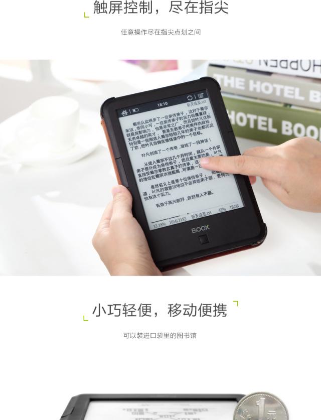 文石C67MLCarta+电子阅读器