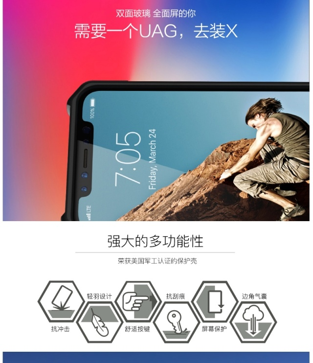 UAGiPhoneX手机壳