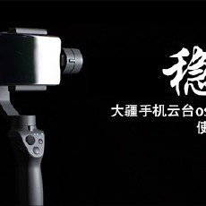 【M的视频评测】大疆灵眸osmo手机云台2代体验