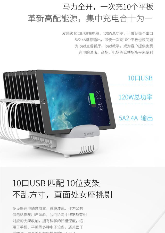 奥睿科(ORICO)DUK-10P充电巴士10口智能充电站