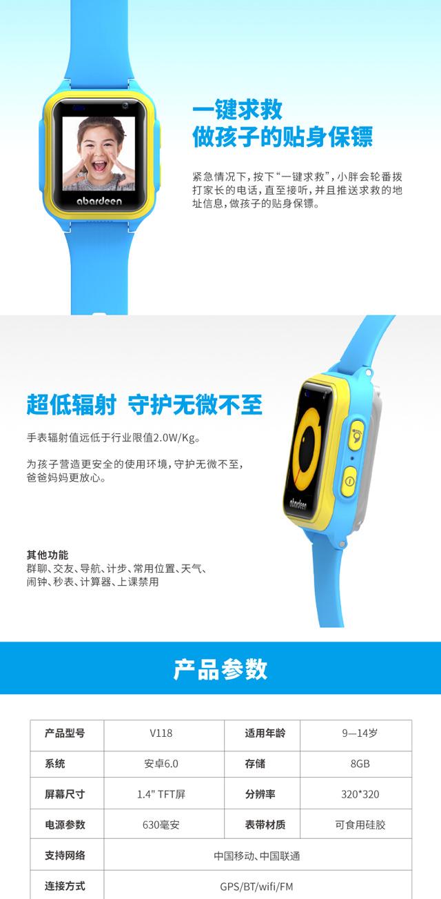 阿巴町小胖4G儿童智能手表