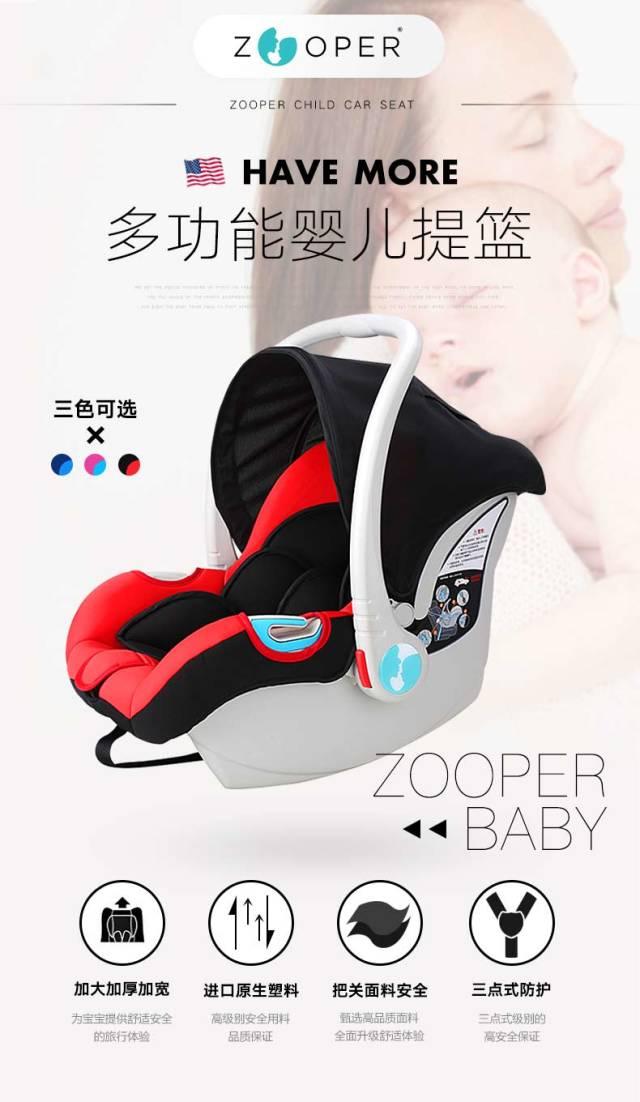 如宝zooperCS330婴儿提篮