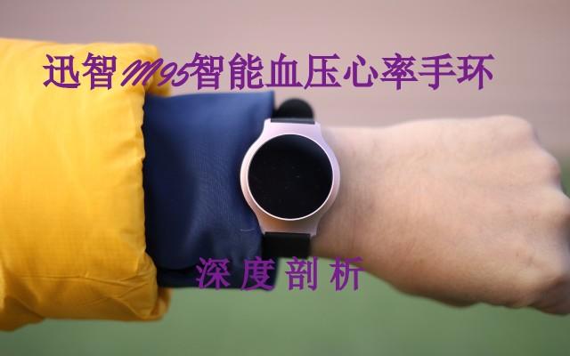 深度剖析,迅智M95心率血压手环到底是怎样的一个手环?