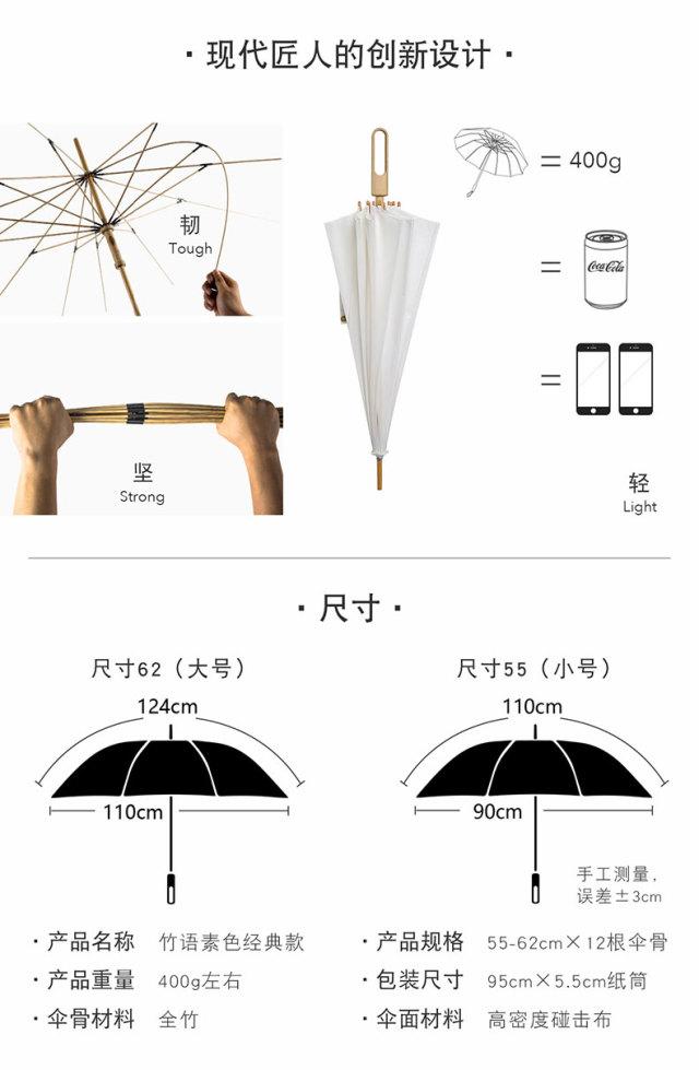 天堂伞竹语伞