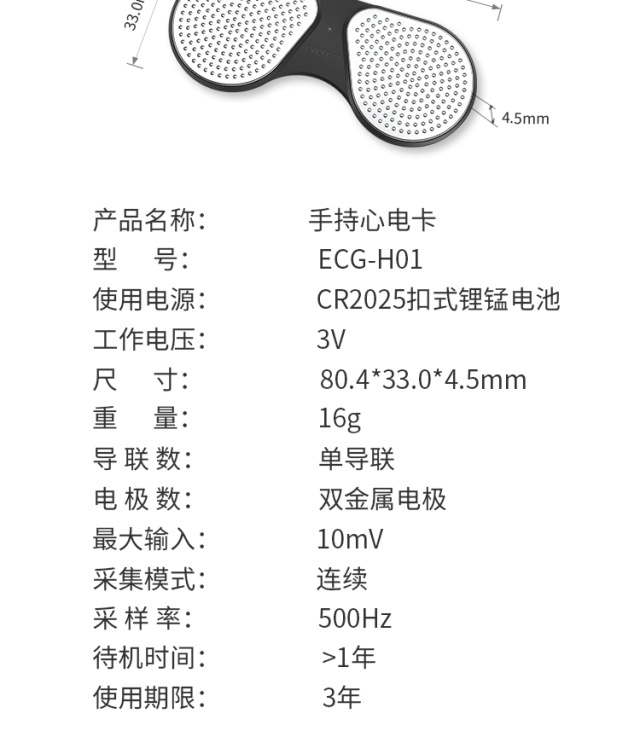 卡帕奇ECG-H01手持心電卡