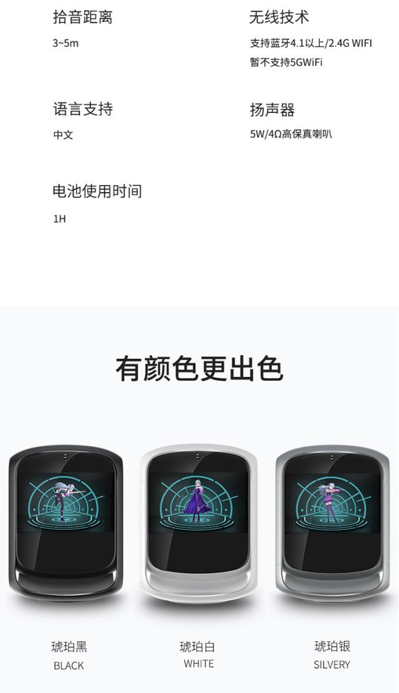 狗尾草(Gowild.cn)HE琥珀智能音箱
