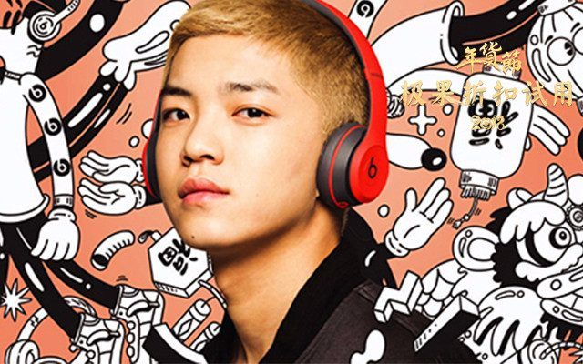 【年货节】Beats Solo3新年特别版头戴耳机