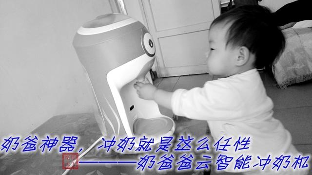 奶爸神器,冲奶就是这么任性:奶爸爸智能冲奶机体验