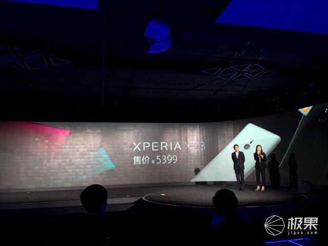 索尼XperiaXZ3國行版發布,售價5399元