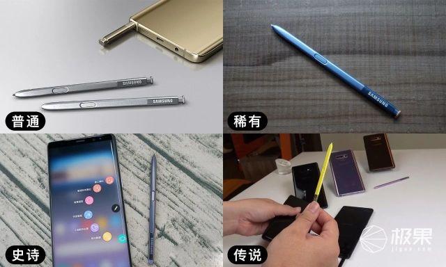 Note9发布!三星为虐翻苹果竟祭出金箍棒?(附首发体验视频)