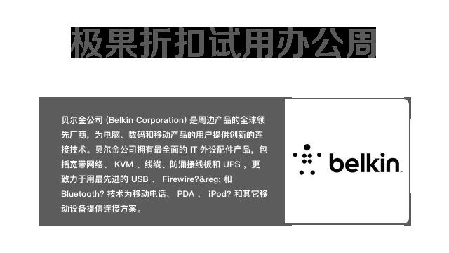 贝尔金(Belkin)无线充电器