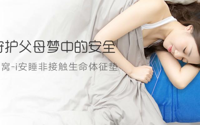 守护健康不留遗憾,爱窝i安睡生命体征监测床垫体验