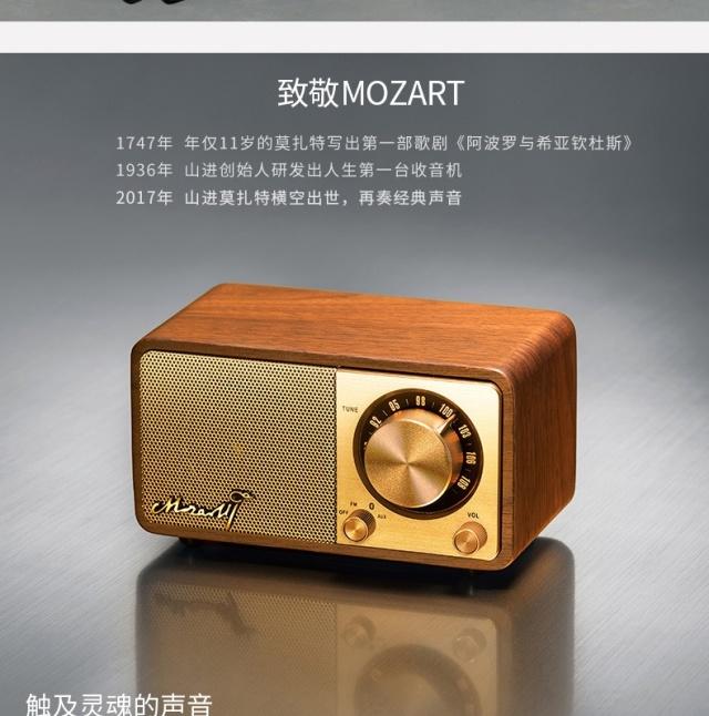 山进(SANGEAN)莫扎特Mozart迷你无线音箱